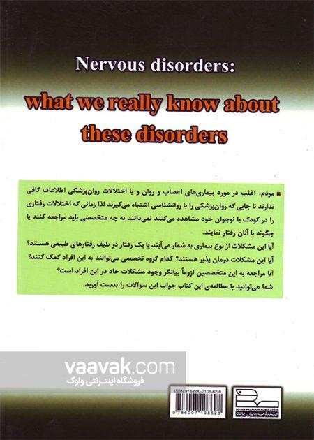 تصویر پشت جلد کتاب بیماریهای اعصاب و روان: آنچه باید در مورد آن بدانیم (به زبان ساده)