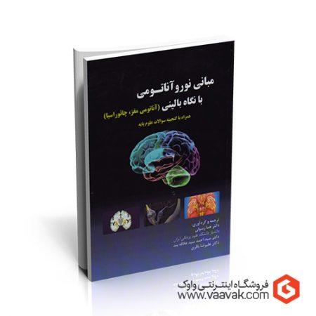 کتاب مبانی نوروآناتومی با نگاه بالینی (آناتومی مغز، چائوراسیا)