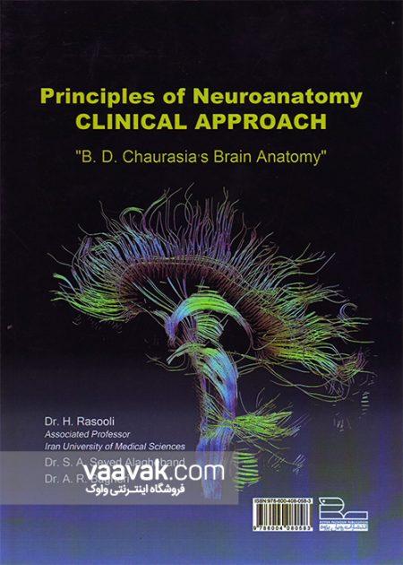 تصویر پشت جلد کتاب مبانی نوروآناتومی با نگاه بالینی (آناتومی مغز، چائوراسیا)