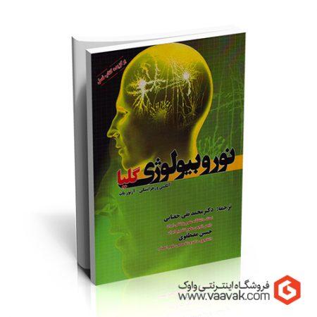 کتاب نوروبیولوژی گلیا