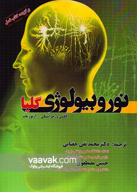 تصویر روی جلد کتاب نوروبیولوژی گلیا