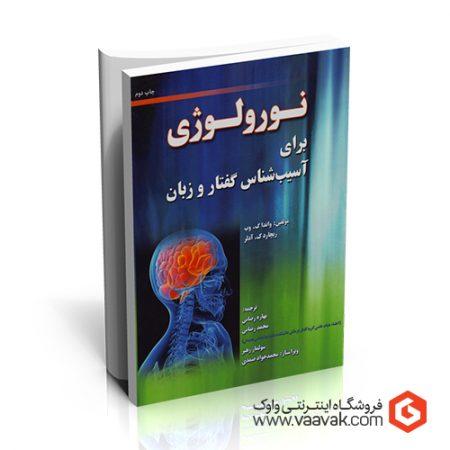 کتاب نورولوژی برای آسیبشناس گفتار و زبان