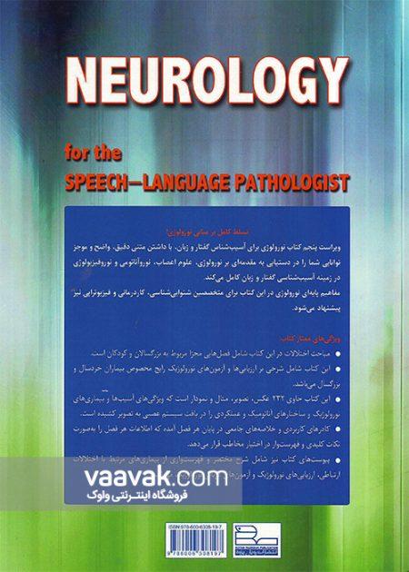 تصویر پشت جلد کتاب نورولوژی برای آسیبشناس گفتار و زبان