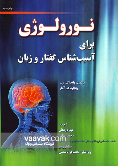 تصویر روی جلد کتاب نورولوژی برای آسیبشناس گفتار و زبان
