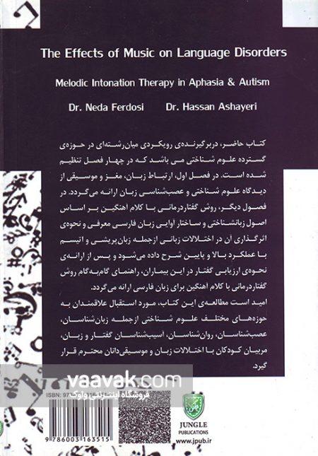 کتاب تاثیر موسیقی بر اختلالات زبان (گفتار درمانی با کلام آهنگین در اتیسم و زبانپریشی)