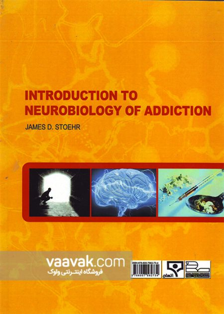 تصویر پشت جلد کتاب مقدمهای بر نوروبیولوژی اعتیاد