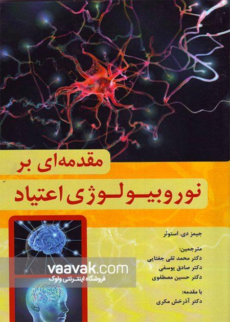کتاب مقدمهای بر نوروبیولوژی اعتیاد
