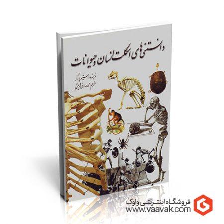 کتاب دانستنیهای اسکلت انسان و حیوانات