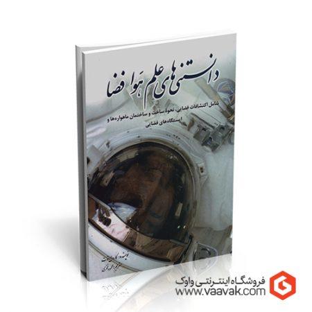 کتاب دانستنیهای علم هوا فضا؛ شامل اکتشافات فضایی، نحوه ساخت و ساختمان ماهوارهها و ایستگاههای فضایی