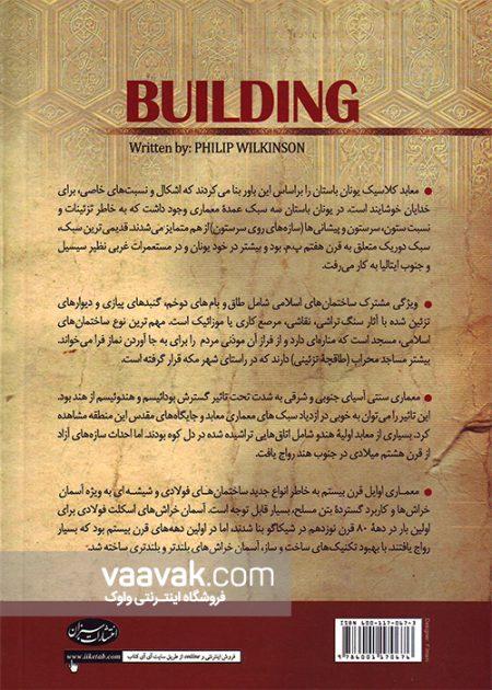 تصویر پشت جلد کتاب تاریخچه معماری و ساختمانسازی؛ (همراه با سبکهای معماری و فرهنگ مصور اصطلاحات و واژهها)