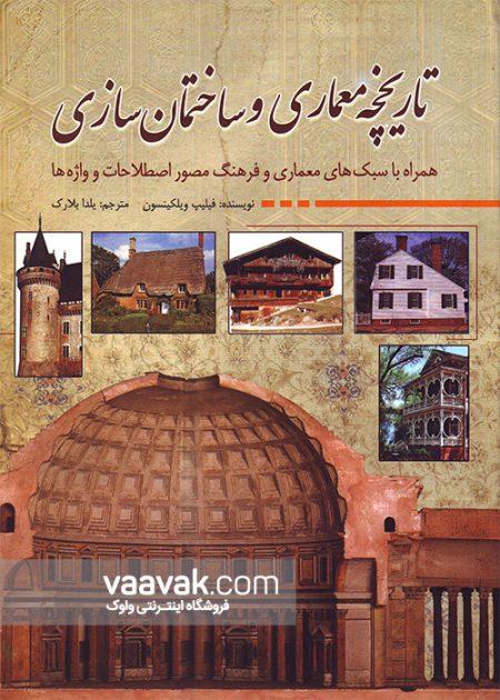 تصویر روی جلد کتاب تاریخچه معماری و ساختمانسازی؛ (همراه با سبکهای معماری و فرهنگ مصور اصطلاحات و واژهها)