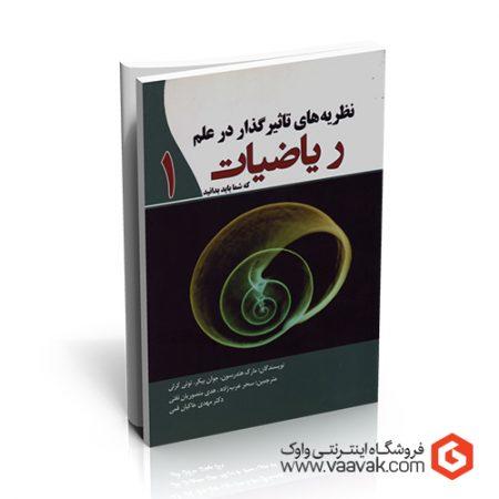 کتاب نظریههای تاثیرگذار در علم ریاضیات