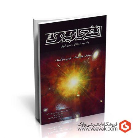 کتاب رمان علمی دریچهای به سوی کیهان - جلد ۳: انفجار بزرگ