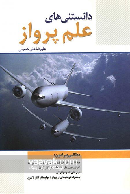 کتاب دانستنیهای علم پرواز