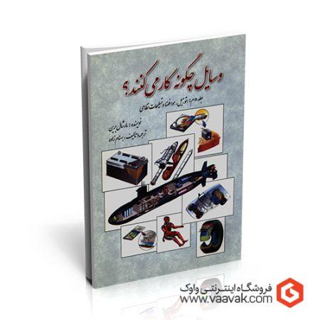 کتاب وسایل چگونه کار میکنند؟ - جلد ۲: اتومبیل، هوافضا و تسلیحات نظامی