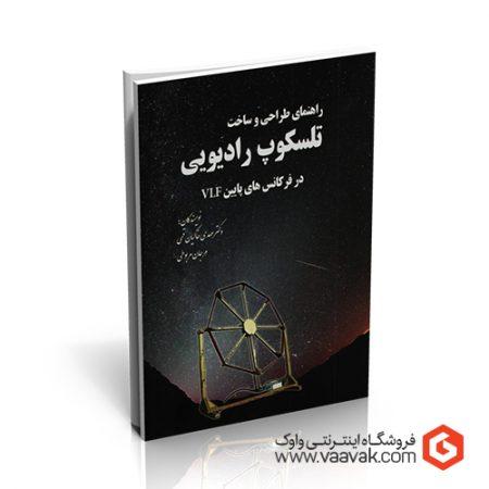 کتاب راهنمای طراحی و ساخت تلسکوپ رادیویی در فرکانسهای پایین VLF