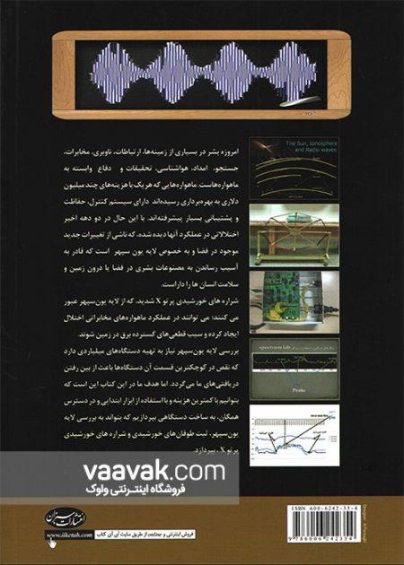 تصویر پشت جلد کتاب راهنمای طراحی و ساخت تلسکوپ رادیویی در فرکانسهای پایین VLF