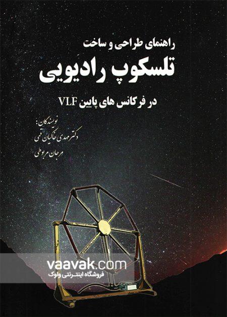 تصویر روی جلد کتاب راهنمای طراحی و ساخت تلسکوپ رادیویی در فرکانسهای پایین VLF