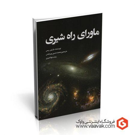 کتاب ماورای راه شیری؛ نگاهی به ساختار بزرگ مقیاس کیهان