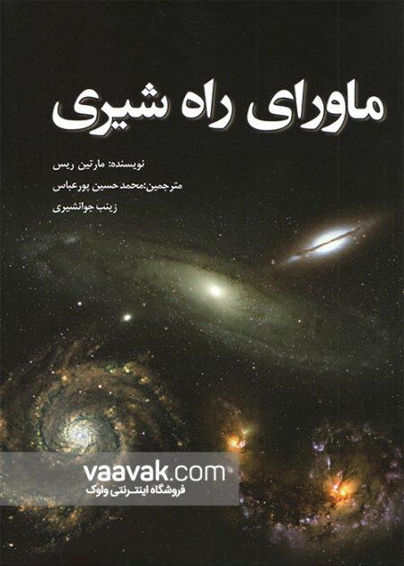 تصویر روی جلد کتاب ماورای راه شیری؛ نگاهی به ساختار بزرگ مقیاس کیهان