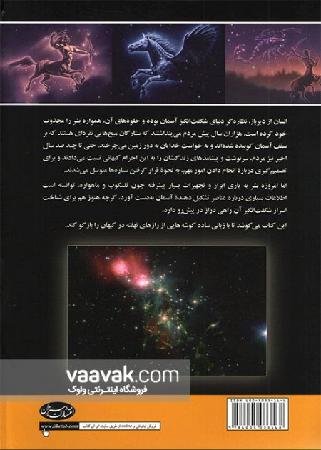 کتاب اسرار کیهان