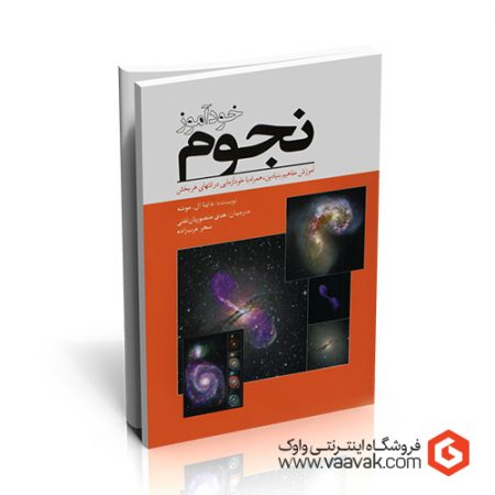 کتاب خودآموز نجوم
