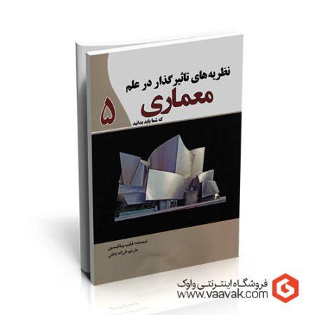 کتاب نظریههای تاثیرگذار در علم معماری