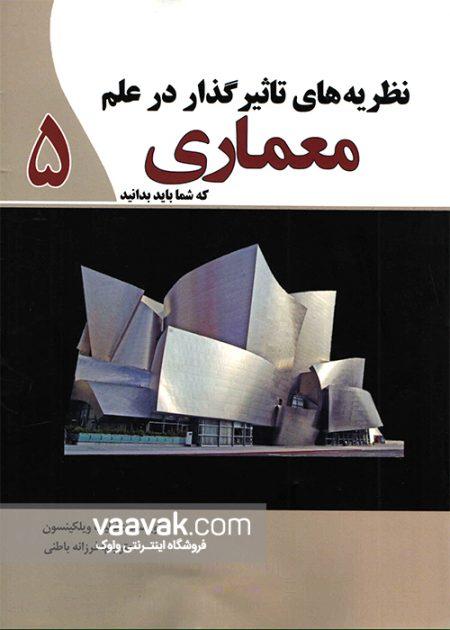 تصویر روی جلد کتاب نظریههای تاثیرگذار در علم معماری