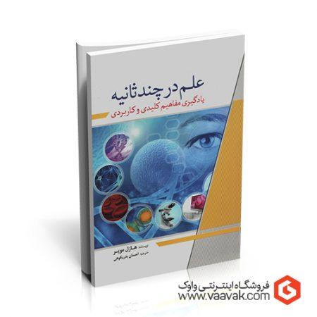 کتاب علم در چند ثانیه؛ یادگیری مفاهیم کلیدی و کاربردی