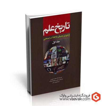 کتاب تاریخ علم - جلد ۱: از دوران باستان تا انقلاب صنعتی