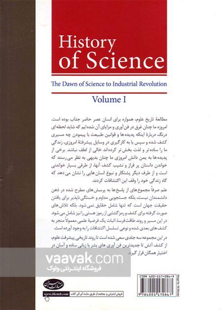 تصویر پشت جلد کتاب تاریخ علم - جلد ۱: از دوران باستان تا انقلاب صنعتی
