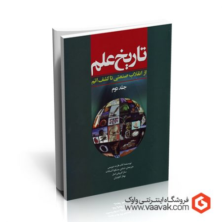 کتاب تاریخ علم - جلد ۲: از انقلاب صنعتی تا کشف اتم
