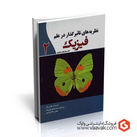 کتاب نظریههای تاثیرگذار در علم فیزیک