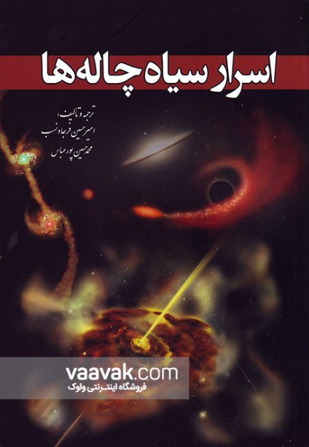 کتاب اسرار سیاهچالهها