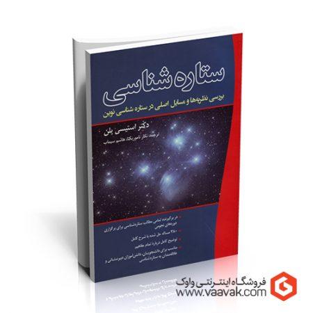 کتاب ستارهشناسی؛ بررسی نظریهها و مسایل اصلی در ستارهشناسی نوین