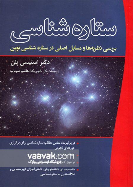 تصویر روی جلد کتاب ستارهشناسی؛ بررسی نظریهها و مسایل اصلی در ستارهشناسی نوین