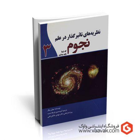 کتاب نظریههای تاثیرگذار در علم نجوم