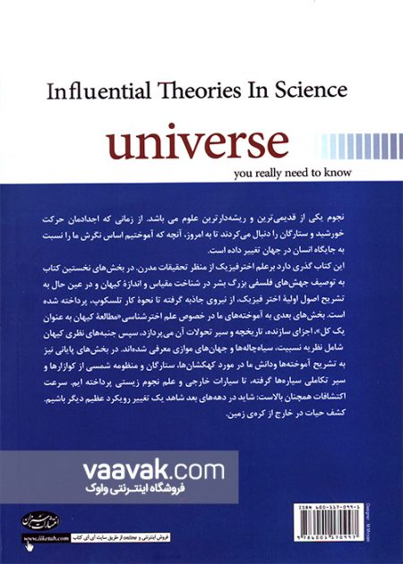 تصویر پشت جلد کتاب نظریههای تاثیرگذار در علم نجوم