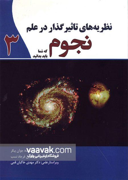 تصویر روی جلد کتاب نظریههای تاثیرگذار در علم نجوم