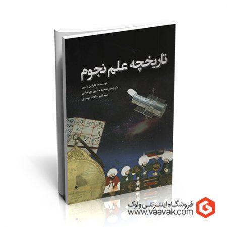 کتاب تاریخچه علم نجوم (از تمدنهای باستانی تا اکتشافات فضایی)