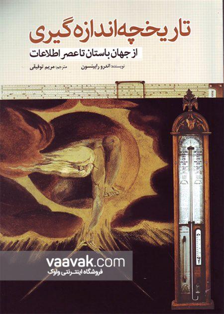 تصویر روی جلد کتاب تاریخچه اندازهگیری؛ از جهان باستان تا عصر اطلاعات