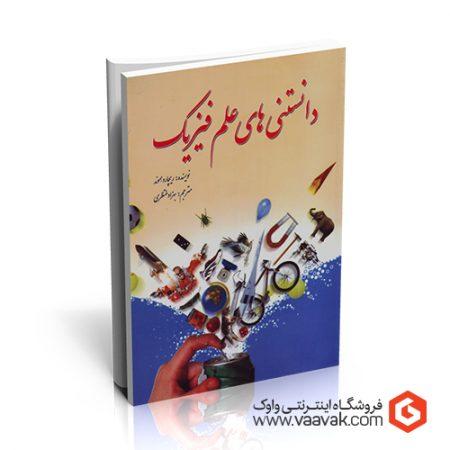 کتاب دانستنیهای علم فیزیک