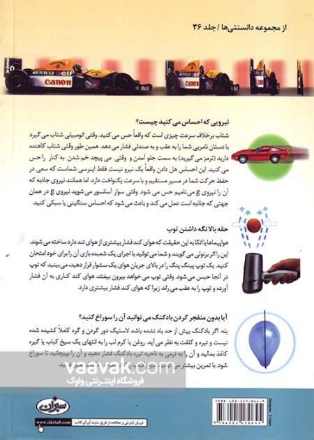 تصویر پشت جلد کتاب دانستنیهای علم فیزیک