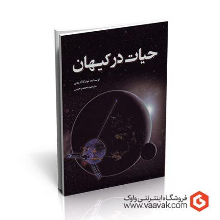 کتاب حیات در کیهان