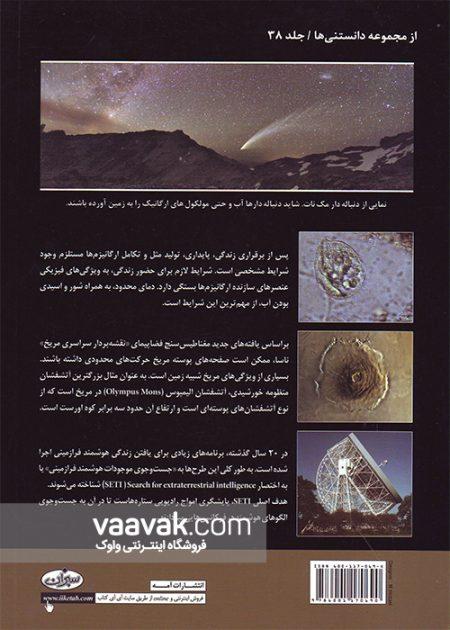 تصویر پشت جلد کتاب حیات در کیهان