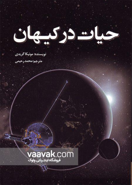 تصویر روی جلد کتاب حیات در کیهان