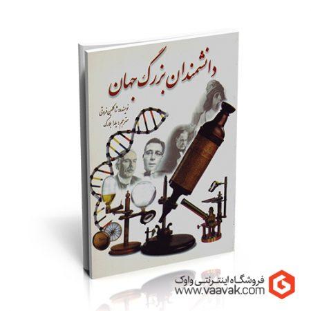 کتاب دانشمندان بزرگ جهان