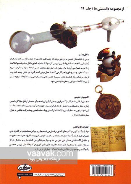 تصویر پشت جلد کتاب دانشمندان بزرگ جهان