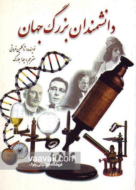 تصویر روی جلد کتاب دانشمندان بزرگ جهان