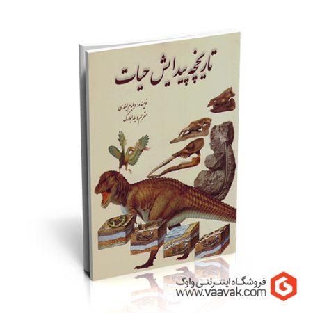 کتاب تاریخچه پیدایش حیات